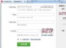 冲浪的鱼批量邮箱注册V3.1.0.7 官方版
