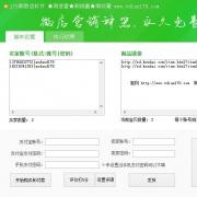 178免费微店刷信誉刷销量刷收藏软件 V1.0 绿色版