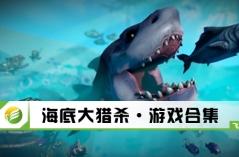 海底大猎杀·游戏合集