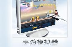 手游模拟器