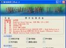 驱动选择工具V6.0 绿色中文免费版