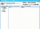 晓林事务提醒秘书V7.5.2 简体中文官方安装版