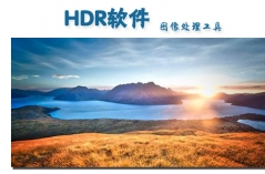 HDR软件