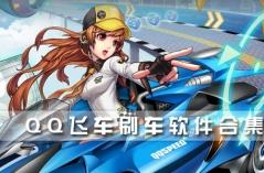 QQ飞车刷车软件