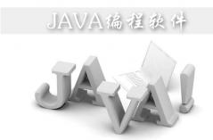 Java编程软件