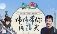 炜炜带你玩转《剑网3:指尖江湖》 全新首领业障首次曝光
