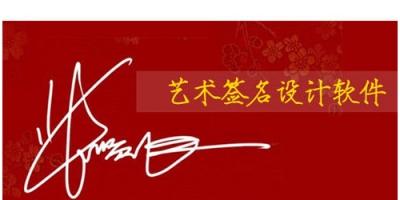 """艺术签名设计软件是设计签名的软件。中国有句古话说的好""""字如其人"""",一个人字写得怎么样也从侧面反映了自己的个性。签名的时候,独特、时尚、个性的签名往往能令人刮目相看。怎样拥有漂亮的签名呢?可以试试艺术签名设计软件!52z飞翔下载网小编为大家收集了一些艺术签名设计软件,可以帮助大家设计有个性的签名~!"""