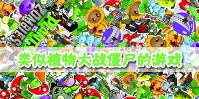 植物大战僵尸是手机上一款经典的益智策略类塔防游戏,玩家通过武装多种植物切换不同的功能,快速有效地把僵尸阻挡在入侵的道路上。今天,52z飞翔下载网小编就整理了一些经典好玩的类似植物大战僵尸的游戏供大家下载玩玩。