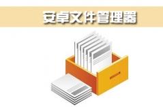 安卓文件管理器