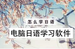电脑日语学习软件