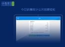 小东家收银软件V1.0.0 免费版