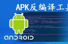 apk反编译软件大全