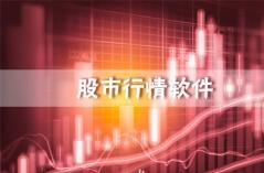 股市行情软件