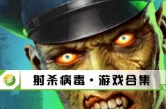 射杀病毒·游戏合集