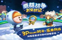 蘑菇战争太空战记・游戏合集