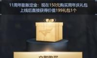 CF11周年庆轮回活动地址