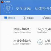 腾讯永利手机版网址管家win10专版 V10.8 官方版