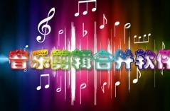 音乐剪辑合并软件