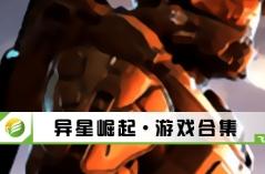 异星崛起·五分3D游戏 合集