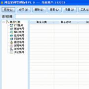 网蓝个人密码管理助手 V2.0 绿色版