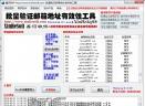 鑫河批量验证邮箱地址有效性工具V2.3.13 共享版