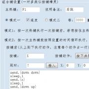 久久DNF连发程序 V9.5 绿色版