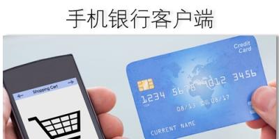 手机银行也可称为移动银行。作为一种结合了货币电子化与移动通信的崭新服务,移动银行业务不仅可以使人们在任何时间、任何地点处理多种金融业务,而且极大地丰富了银行服务的内涵,使银行能以便利、高效而又较为安全的方式为客户提供传统和创新的服务。今天小编为大家整理一些手机银行客户端,快来52z飞翔下载网下载吧!
