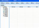 网蓝个人密码管理助手V2.0 绿色版
