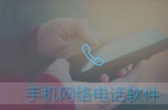 手机网络电话软件