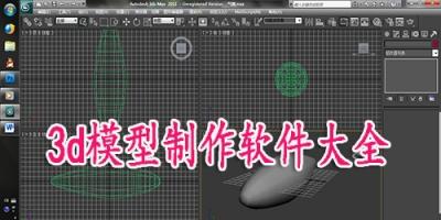 3d模型制作软件大全是52z小编为你收集的3D原型设计工具的合集,可以完美导入、编辑、修改和绘制各种3D模型,是非常强大实用的3D建模工具!随着3D技术的发展,建模技术的飞速进步,3d模型制作软件的跨界以及创新永无穷尽。近几年3d模型制作软件在网上铺天盖地,3d模型正在以我们所不能想象的速度在快速更替。52z飞翔下载中心为你提供最好用的3d模型制作软件下载。