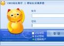 CNZZ站长助手V2.0.679.0 简体中文绿色免费版