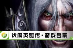 伏魔英雄传·游戏合集