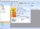 效能日记本V3.81.381 简体中文绿色免费版