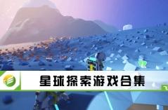 星球探索游戏合集