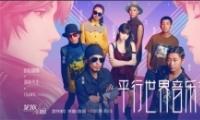 《龙族幻想》平行世界音乐节8月3日揭幕 观演指南了解一下