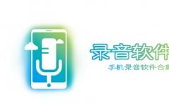 手机录音软件合集