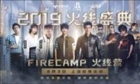 王力宏、大张伟等明星齐聚火线盛典,展望CF新十年!