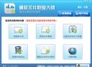 硬盘删除文件恢复大师V3.3.29.50320 官方版