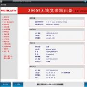 杭星路由器管理软件 V1.0 正式版