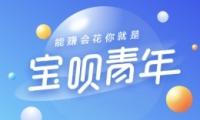 支付宝app宝呗青年认证方法教程