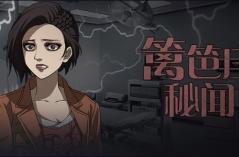 篱笆庄秘闻·游戏88必发网页登入