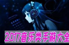 2017音乐类手游大全