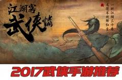 2017武侠手游推荐