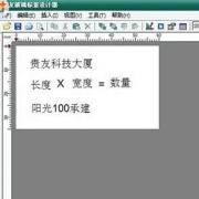 玻璃标签设计 V1.9.11.22 最新版