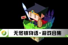 无冬镇物语・游戏合集