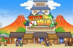 大江户物语·游戏合集
