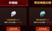 2019逆战8月老兵连烽火活动地址