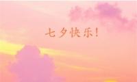 七夕快乐图片大全唯美带字 2019最新七夕情人节图片壁纸带字