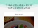美迹V1.5.5 iPhone版