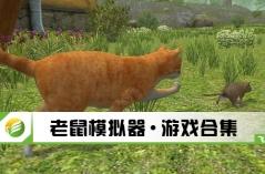 老鼠模拟器·游戏合集